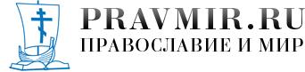 Православный просветительский форум
